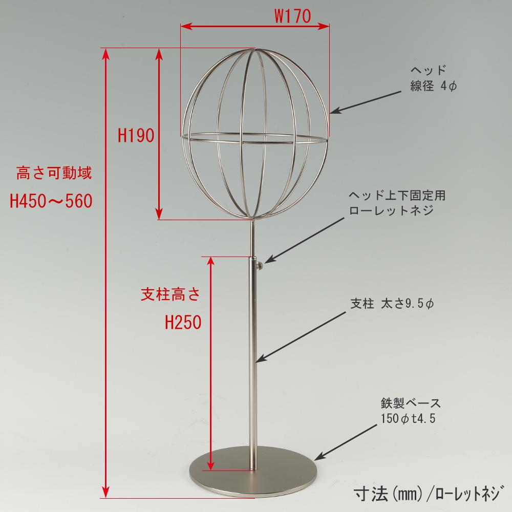 ●寸法表記画像 ●帽子スタンド 球体型-M ローレットネジ仕様 ●高さ:450~560mm 上下可動(伸縮)式(ローレットネジによる固定) ●ヘッド部:高さ190mm/直径170mm/ 線径4φ  ●支柱:長さ250mm/直径太さ9.5mm ●ベース(台座部): 直径150mm/板厚4.5mm/裏面フェルト仕様
