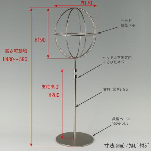 ●寸法表記画像 ●帽子スタンド 球体型-M くるぴたネジ仕様 ●高さ:480~590mm 上下可動(伸縮)式(くるぴたネジによる固定) ●ヘッド部: 高さ190mm/直径170mm/ 線径4φ ●支柱:長さ280mm/直径太さ9.5mm ●ベース(台座部): 直径150mm/板厚4.5mm/裏面フェルト仕様