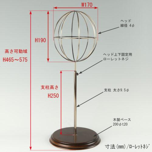 ●寸法表記画像 ●帽子スタンド 球体型-M ローレットネジ・木製ベース仕様 ●高さ:465~575mm 上下可動(伸縮)式(ローレットネジによる固定) ●ヘッド部: 高さ190mm/直径170mm/ 線径4φ ●支柱:長さ250mm/直径太さ9.5mm ●ベース(台座部): 直径200mm/板厚20mm/裏面バンポン仕様