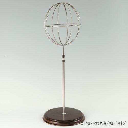 ●商品名:帽子スタンド 球体型-M ローレットネジ・木製ベース仕様 ●表面処理:ニッケルツヤ消(NI-M)仕上 ●寸法:高さ495~605mm ●ヘッド部:ワイヤー製ラグビーボール型球体ヘッド ●ヘッド:上下可動式(伸縮式) ●材質:スチール・木製(ベース) ●特長:抜け感がおしゃれなワイヤーヘッドに木製ベースを組み合わせ、落ち着きのある存在感と高級感を演出するツール ●生産国:日本(タヤ自社工場)