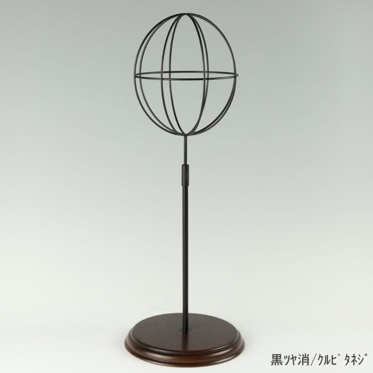 帽子スタンド 球体型 Mサイズ 木製ベース仕様 HAT-AL-M-WB 【1台】