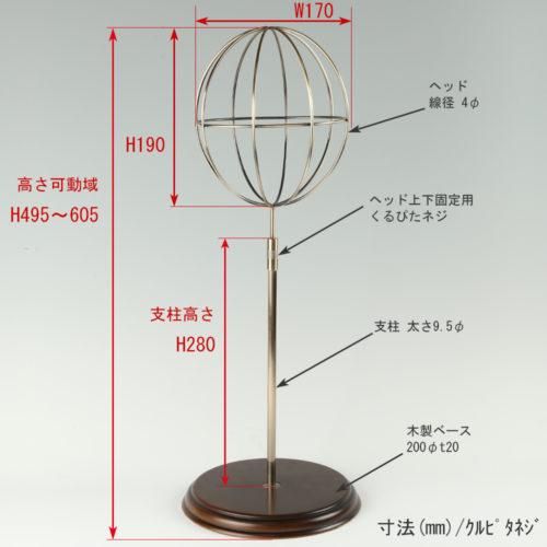 ●寸法表記画像 ●帽子スタンド 球体型-M ローレットネジ・木製ベース仕様 ●高さ:495~605mm 上下可動(伸縮)式(くるぴたネジによる固定) ●ヘッド部: 高さ190mm/直径170mm/ 線径4φ ●支柱:高さ280mm/太さ直径9.5mm ●ベース(台座部): 直径200mm/板厚20mm/裏面バンポン仕様