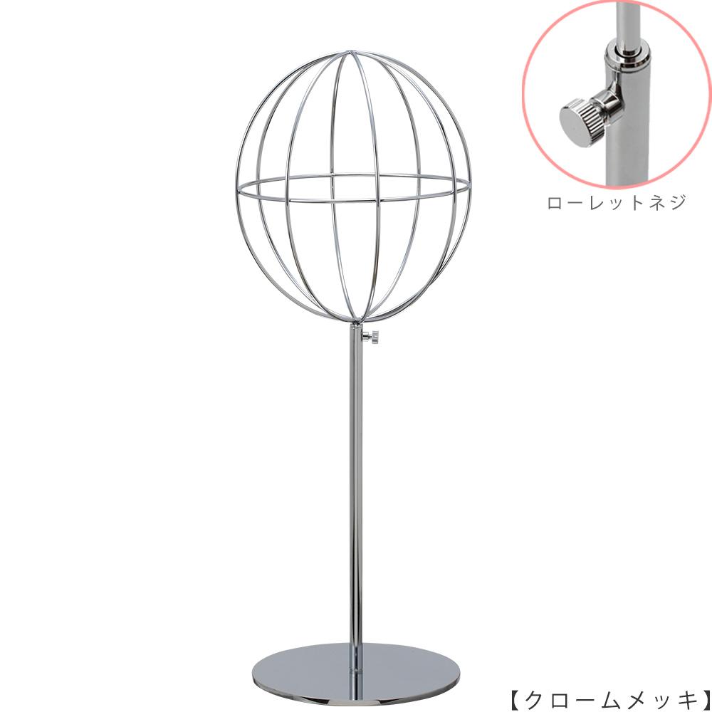 ●商品名:帽子スタンド 球体型-M ローレットネジ仕様 ●表面処理:クロームメッキ(CR)仕上 ●寸法:高さ450~560mm ●ヘッド部:ワイヤー製ラグビーボール型球体ヘッド ●ヘッド:上下可動式(伸縮式) ●材質:スチール ●特長:ワイヤーフレームの抜け感が、シンプルでおしゃれな空間を演出します。 ●生産国:日本(タヤ自社工場)