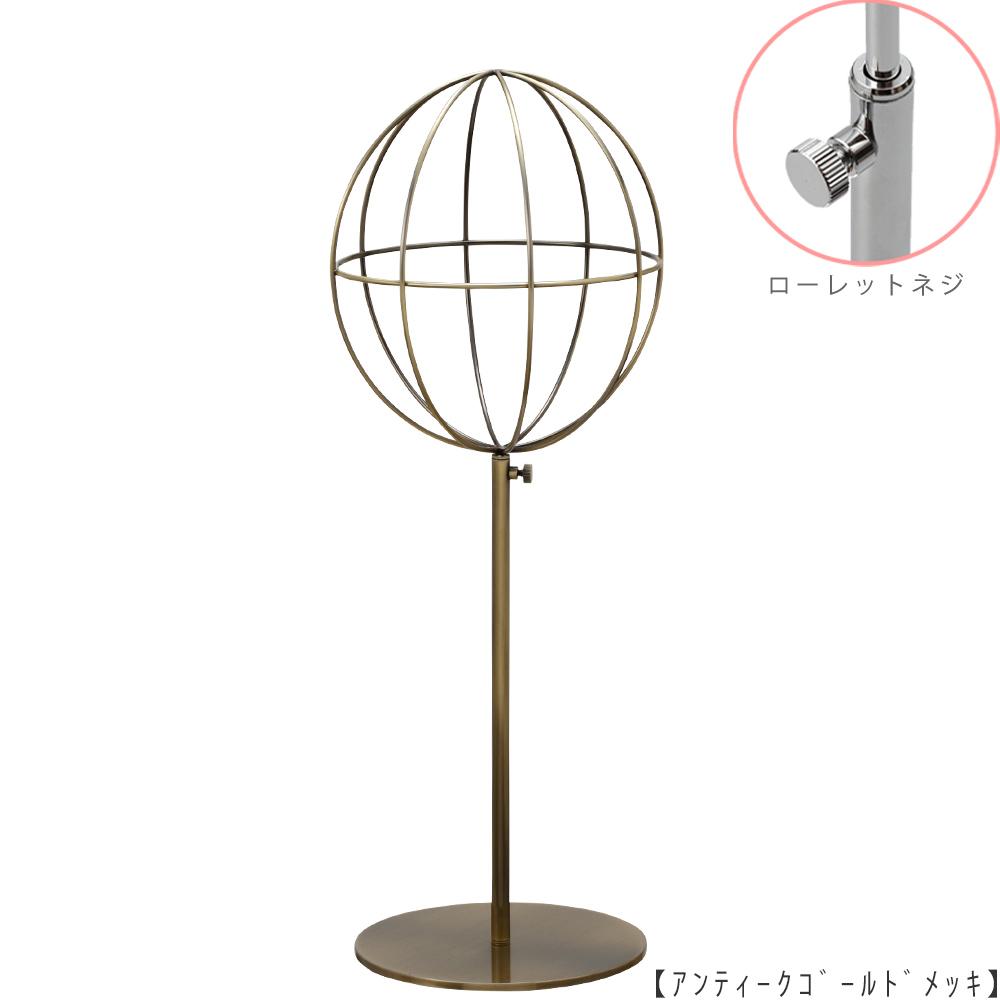 ●商品名:帽子スタンド 球体型-M ローレットネジ仕様 ●表面処理:アンティークゴールド(AG)仕上 ●寸法:高さ450~560mm ●ヘッド部:ワイヤー製ラグビーボール型球体ヘッド ●ヘッド:上下可動式(伸縮式) ●材質:スチール ●特長:ワイヤーフレームの抜け感が、シンプルでおしゃれな空間を演出します。 ●生産国:日本(タヤ自社工場)