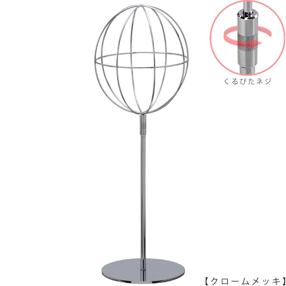 ●商品名:帽子スタンド 球体型-M くるぴたネジ仕様 ●表面処理:クロームメッキ(CR)仕上 ●寸法:高さ480~590mm ●ヘッド部:ワイヤー製ラグビーボール型球体ヘッド ●ヘッド:上下可動式(伸縮式) ●材質:スチール ●特長:ワイヤーフレームの抜け感が、シンプルでおしゃれな空間を演出します。 ●生産国:日本(タヤ自社工場)