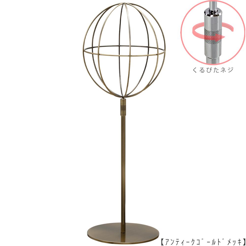 ●商品名:帽子スタンド 球体型-M くるぴたネジ仕様 ●表面処理:アンティークゴールド(AG)仕上 ●寸法:高さ480~590mm ●ヘッド部:ワイヤー製ラグビーボール型球体ヘッド ●ヘッド:上下可動式(伸縮式) ●材質:スチール ●特長:ワイヤーフレームの抜け感が、シンプルでおしゃれな空間を演出します。 ●生産国:日本(タヤ自社工場)