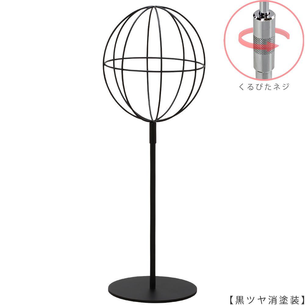 ●商品名:帽子スタンド 球体型-M くるぴたネジ仕様 ●表面処理:黒ツヤ消し(BK-M)仕上 ●寸法:高さ480~590mm ●ヘッド部:ワイヤー製ラグビーボール型球体ヘッド ●ヘッド:上下可動式(伸縮式) ●材質:スチール ●特長:ワイヤーフレームの抜け感が、シンプルでおしゃれな空間を演出します。 ●生産国:日本(タヤ自社工場)