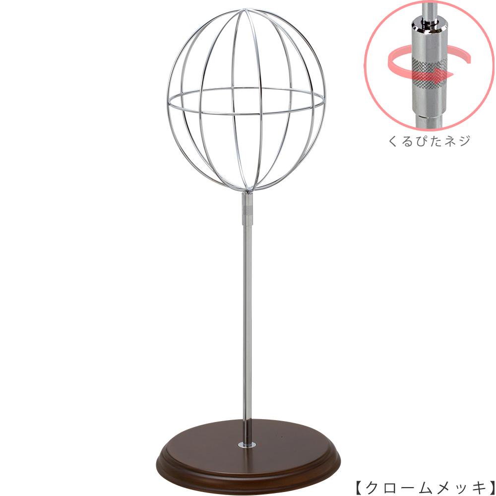 ●商品名:帽子スタンド 球体型-M ローレットネジ・木製ベース仕様 ●表面処理:クロームメッキ(CR)仕上 ●寸法:高さ495~605mm ●ヘッド部:ワイヤー製ラグビーボール型球体ヘッド ●ヘッド:上下可動式(伸縮式) ●材質:スチール・木製(ベース) ●特長:抜け感がおしゃれなワイヤーヘッドに木製ベースを組み合わせ、 落ち着きのある存在感と高級感を演出するツール ●生産国:日本(タヤ自社工場)