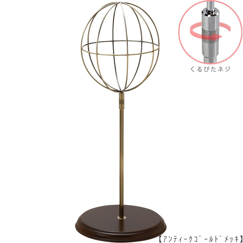 ●商品名:帽子スタンド 球体型-M ローレットネジ・木製ベース仕様 ●表面処理:アンティークゴールド(AG)仕上 ●寸法:高さ495~605mm ●ヘッド部:ワイヤー製ラグビーボール型球体ヘッド ●ヘッド:上下可動式(伸縮式) ●材質:スチール・木製(ベース) ●特長:抜け感がおしゃれなワイヤーヘッドに木製ベースを組み合わせ、 落ち着きのある存在感と高級感を演出するツール ●生産国:日本(タヤ自社工場)