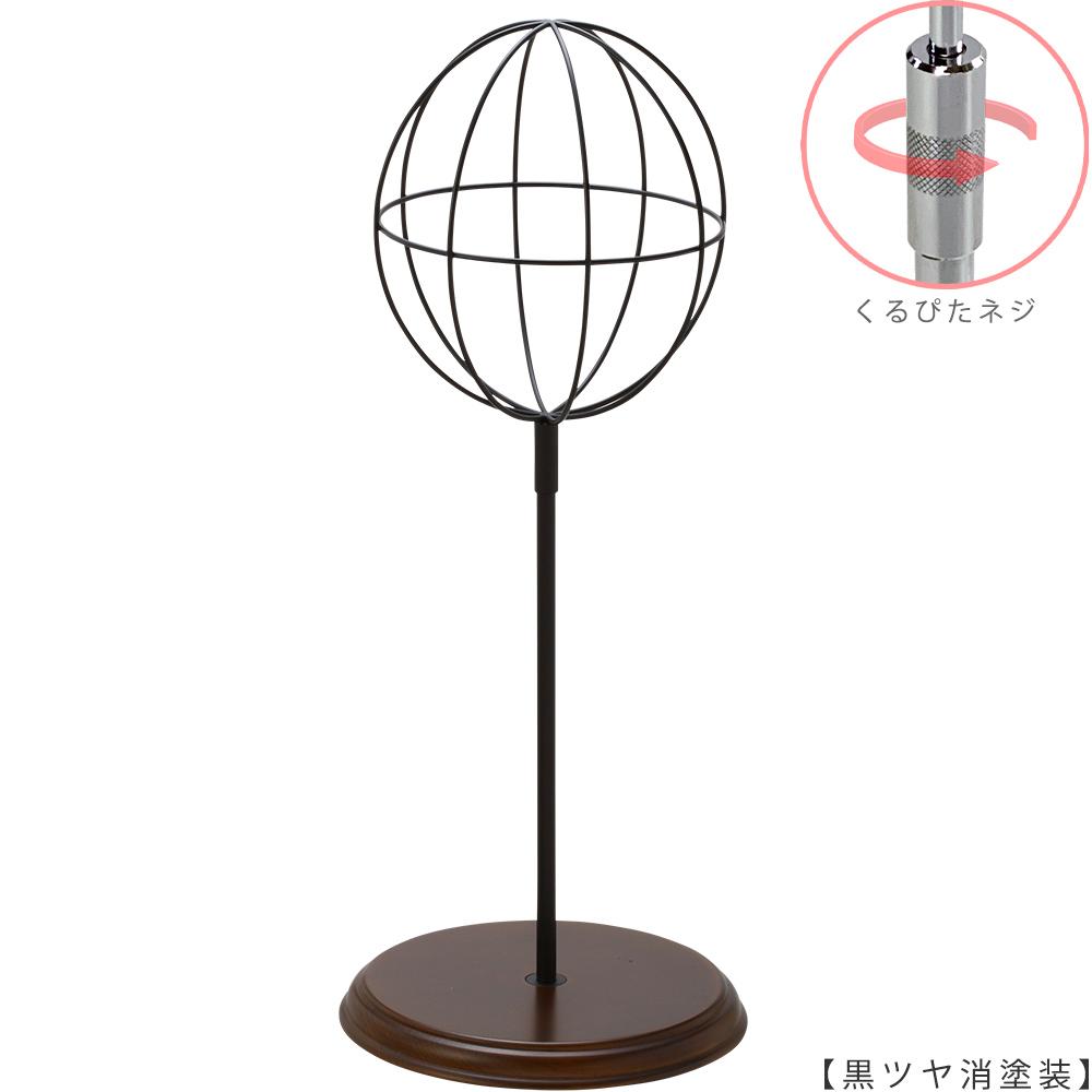 ●商品名:帽子スタンド 球体型-M ローレットネジ・木製ベース仕様 ●表面処理:黒ツヤ消し(BK-M)仕上 ●寸法:高さ495~605mm ●ヘッド部:ワイヤー製ラグビーボール型球体ヘッド ●ヘッド:上下可動式(伸縮式) ●材質:スチール・木製(ベース) ●特長:抜け感がおしゃれなワイヤーヘッドに木製ベースを組み合わせ、 落ち着きのある存在感と高級感を演出するツール ●生産国:日本(タヤ自社工場)