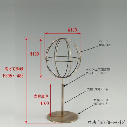 ●寸法表記画像 ●帽子スタンド 球体型-S ローレットネジ仕様 ●高さ:395~485mm 上下可動(伸縮)式(ローレットネジによる固定) ●ヘッド部: 高さ190mm/幅170mm/ 線径4φ ●支柱:長さ160mm/直径太さ9.5mm ●ベース(台座部): 直径150mm/板厚4.5mm/裏面フェルト仕様