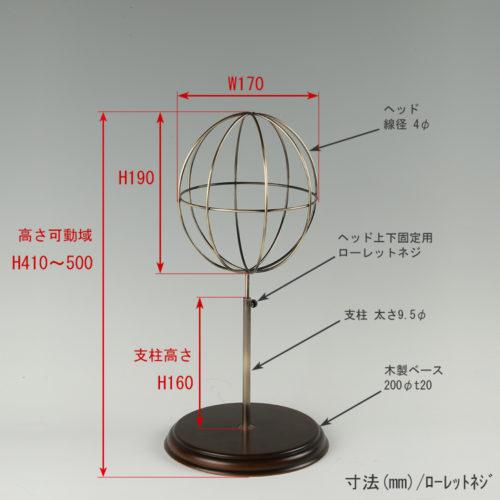 ●寸法表記画像 ●帽子スタンド 球体型-S ローレットネジ・木製ベース仕様 ●高さ:410~500mm 上下可動(伸縮)式(ローレットネジによる固定) ●ヘッド部: 高さ190mm/直径170mm/ 線径4φ ●支柱:長さ160mm/直径太さ9.5mm ●ベース(台座部): 直径200mm/板厚20mm/裏面バンポン仕様