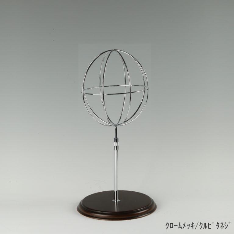 帽子スタンド 球体型 Sサイズ 木製ベース仕様 HAT-AL-S-WB 【1台】