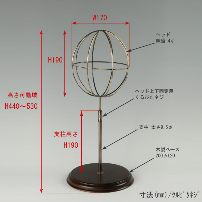 ●寸法表記画像 ●帽子スタンド 球体型-S ローレットネジ・木製ベース仕様 ●高さ:440~530mm 上下可動(伸縮)式(くるぴたネジによる固定) ●ヘッド部: 高さ190mm/直径170mm/ 線径4φ ●支柱:長さ190mm/太さ直径9.5mm ●ベース(台座部): 直径200mm/板厚20mm/裏面バンポン仕様