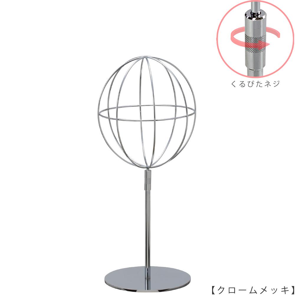 ●商品名:帽子スタンド 球体型-S くるぴたネジ仕様 ●表面処理:クロームメッキ(CR)仕上 ●寸法:高さ425~515mm  ●ヘッド部:ワイヤー製ラグビーボール型球体ヘッド ●ヘッド:上下可動式(伸縮式) ●材質:スチール ●特長:ワイヤーフレームの抜け感が、シンプルでおしゃれな空間を演出します。 ●生産国:日本(タヤ自社工場)