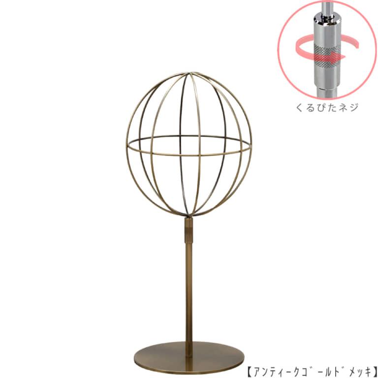 ●商品名:帽子スタンド 球体型-S くるぴたネジ仕様 ●表面処理:アンティークゴールド(AG)仕上 ●寸法:高さ425~515mm  ●ヘッド部:ワイヤー製ラグビーボール型球体ヘッド ●ヘッド:上下可動式(伸縮式) ●材質:スチール ●特長:ワイヤーフレームの抜け感が、シンプルでおしゃれな空間を演出します。 ●生産国:日本(タヤ自社工場)