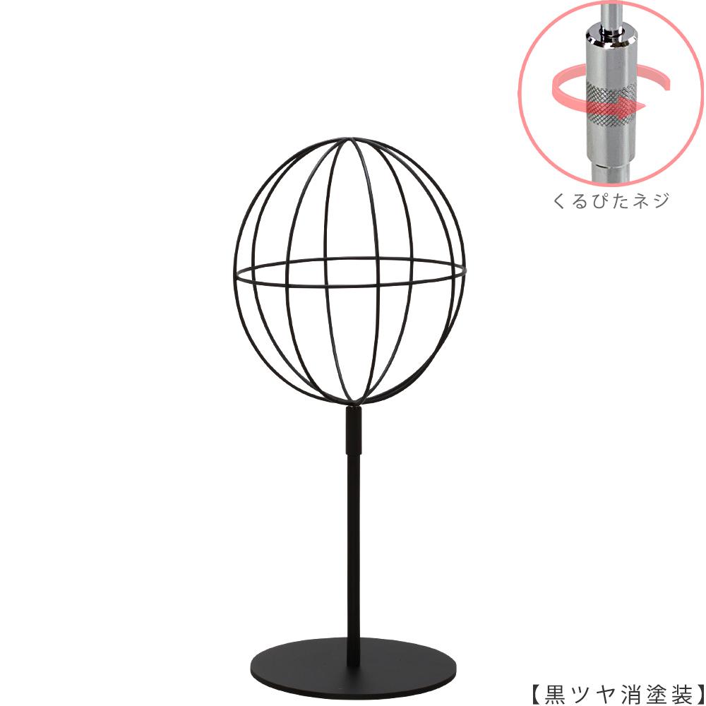 ●商品名:帽子スタンド 球体型-S くるぴたネジ仕様 ●表面処理:黒ツヤ消し(BK-M)仕上 ●寸法:高さ425~515mm  ●ヘッド部:ワイヤー製ラグビーボール型球体ヘッド ●ヘッド:上下可動式(伸縮式) ●材質:スチール ●特長:ワイヤーフレームの抜け感が、シンプルでおしゃれな空間を演出します。 ●生産国:日本(タヤ自社工場)
