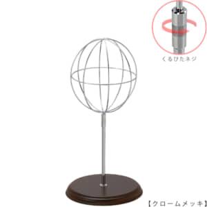 ●商品名:帽子スタンド 球体型-S くるぴたネジ・木製ベース仕様 ●表面処理:クロームメッキ(CR)仕上 ●寸法:高さ440~530mm ●ヘッド部:ワイヤー製ラグビーボール型球体ヘッド ●ヘッド:上下可動式(伸縮式) ●材質:スチール・木製(ベース) ●特長:抜け感がおしゃれなワイヤーヘッドに木製ベースを組み合わせ、 落ち着きのある存在感と高級感を演出するツール ●生産国:日本(タヤ自社工場)