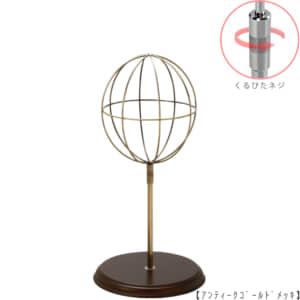●商品名:帽子スタンド 球体型-S くるぴたネジ・木製ベース仕様 ●表面処理:アンティークゴールド(AG)仕上 ●寸法:高さ440~530mm ●ヘッド部:ワイヤー製ラグビーボール型球体ヘッド ●ヘッド:上下可動式(伸縮式) ●材質:スチール・木製(ベース) ●特長:抜け感がおしゃれなワイヤーヘッドに木製ベースを組み合わせ、 落ち着きのある存在感と高級感を演出するツール ●生産国:日本(タヤ自社工場)