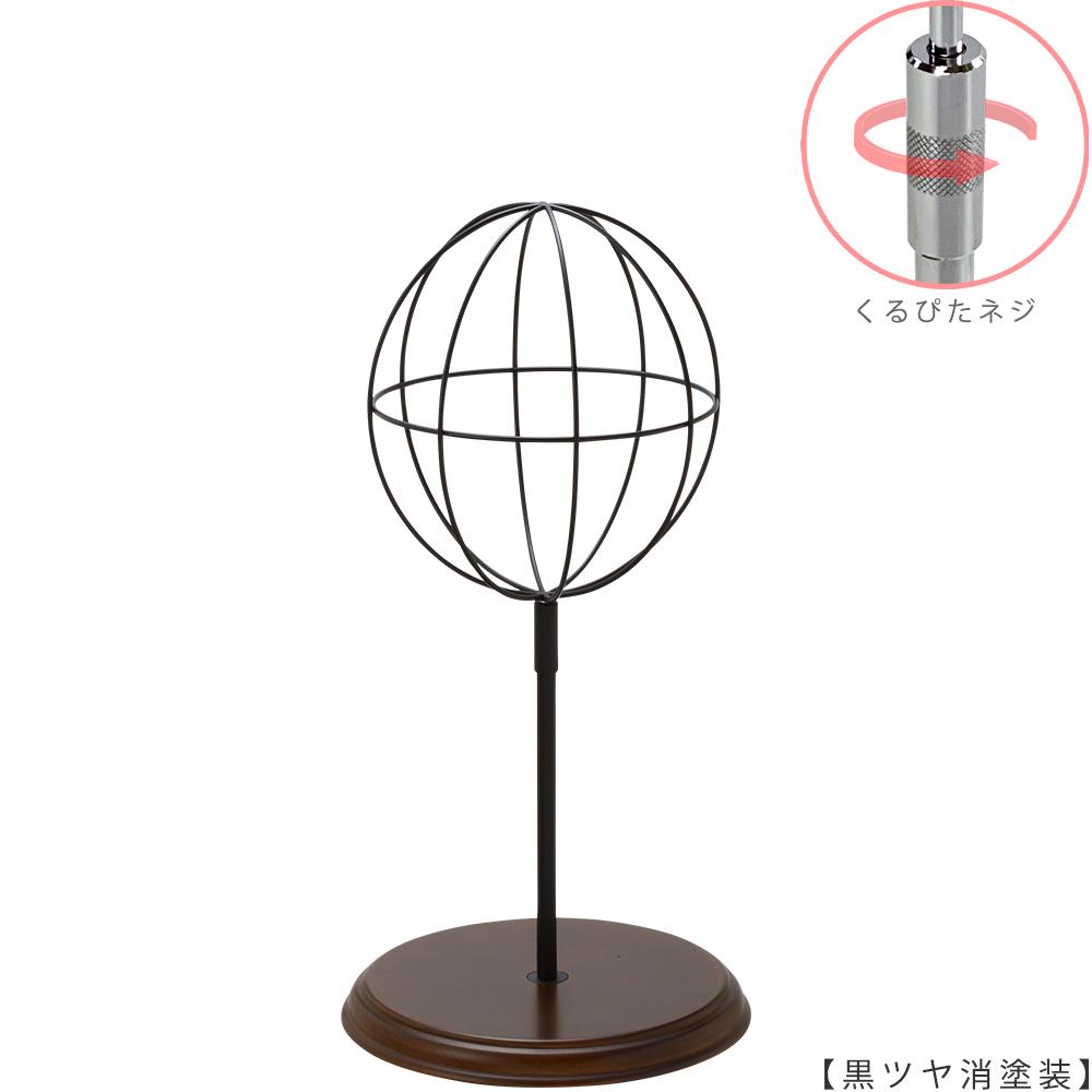 ●商品名:帽子スタンド 球体型-S くるぴたネジ・木製ベース仕様 ●表面処理:黒ツヤ消し(BK-M)仕上 ●寸法:高さ440~530mm ●ヘッド部:ワイヤー製ラグビーボール型球体ヘッド ●ヘッド:上下可動式(伸縮式) ●材質:スチール・木製(ベース) ●特長:抜け感がおしゃれなワイヤーヘッドに木製ベースを組み合わせ、 落ち着きのある存在感と高級感を演出するツール ●生産国:日本(タヤ自社工場)