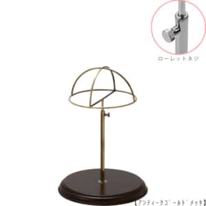 ●商品名:帽子スタンド 半球型 ローレットネジ・木製ベース仕様 ●表面処理:アンティークゴールド(AG)仕上 ●寸法:高さ280~380mm ●ヘッド部:ワイヤー製半球タイプ ●ヘッド:上下可動式(伸縮式) ●材質:スチール・木製(ベース) ●特長:シンプルで流行に左右されない形状のヘッド部に木製のベースを組み合わせ、 落ち着きのある存在感と高級感を演出するツール ●生産国:日本(タヤ自社工場)