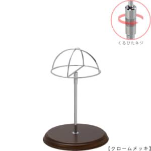 ●商品名:帽子スタンド 半球型 くるぴたネジ・木製ベース仕様 ●表面処理:クロームメッキ(CR)仕上 ●寸法:高さ280~380mm ●ヘッド部:ワイヤー製半球タイプ ●ヘッド:上下可動式(伸縮式) ●材質:スチール・木製(ベース) ●特長:シンプルで流行に左右されない形状のヘッド部に木製のベースを組み合わせ、 落ち着きのある存在感と高級感を演出するツール ●生産国:日本(タヤ自社工場)