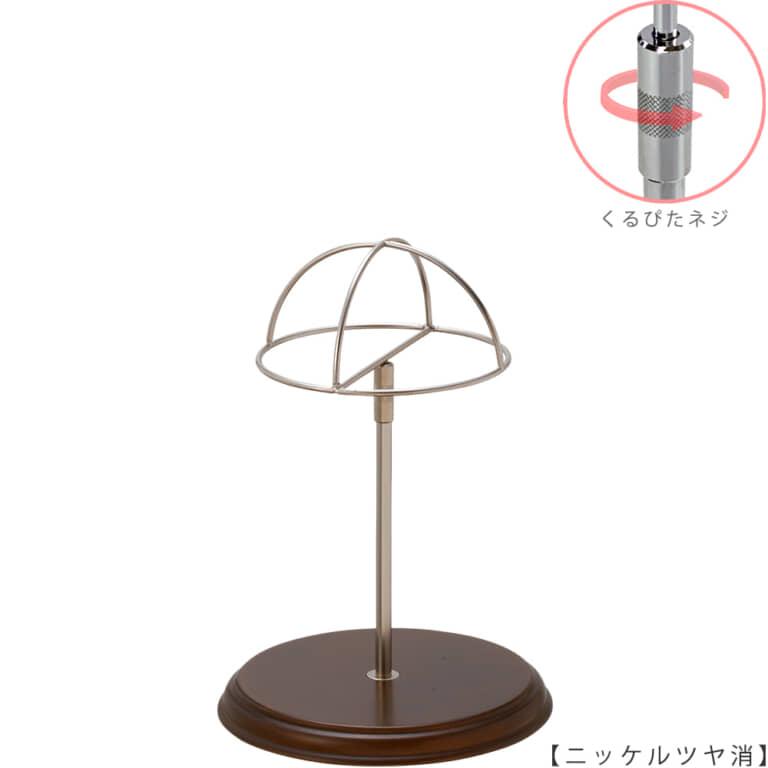 ●商品名:帽子スタンド 半球型 くるぴたネジ・木製ベース仕様 ●表面処理:ニッケルツヤ消し(NI-M)仕上 ●寸法:高さ280~380mm ●ヘッド部:ワイヤー製半球タイプ ●ヘッド:上下可動式(伸縮式) ●材質:スチール・木製(ベース) ●特長:シンプルで流行に左右されない形状のヘッド部に木製のベースを組み合わせ、 落ち着きのある存在感と高級感を演出するツール ●生産国:日本(タヤ自社工場)