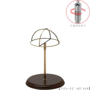 ●商品名:帽子スタンド 半球型 くるぴたネジ・木製ベース仕様 ●表面処理:アンティークゴールド(AG)仕上 ●寸法:高さ280~380mm ●ヘッド部:ワイヤー製半球タイプ ●ヘッド:上下可動式(伸縮式) ●材質:スチール・木製(ベース) ●特長:シンプルで流行に左右されない形状のヘッド部に木製のベースを組み合わせ、 落ち着きのある存在感と高級感を演出するツール ●生産国:日本(タヤ自社工場)