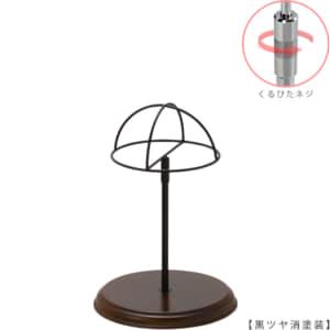 ●商品名:帽子スタンド 半球型 くるぴたネジ・木製ベース仕様 ●表面処理:黒ツヤ消し(BK-M)仕上 ●寸法:高さ280~380mm ●ヘッド部:ワイヤー製半球タイプ ●ヘッド:上下可動式(伸縮式) ●材質:スチール・木製(ベース) ●特長:シンプルで流行に左右されない形状のヘッド部に木製のベースを組み合わせ、 落ち着きのある存在感と高級感を演出するツール ●生産国:日本(タヤ自社工場)
