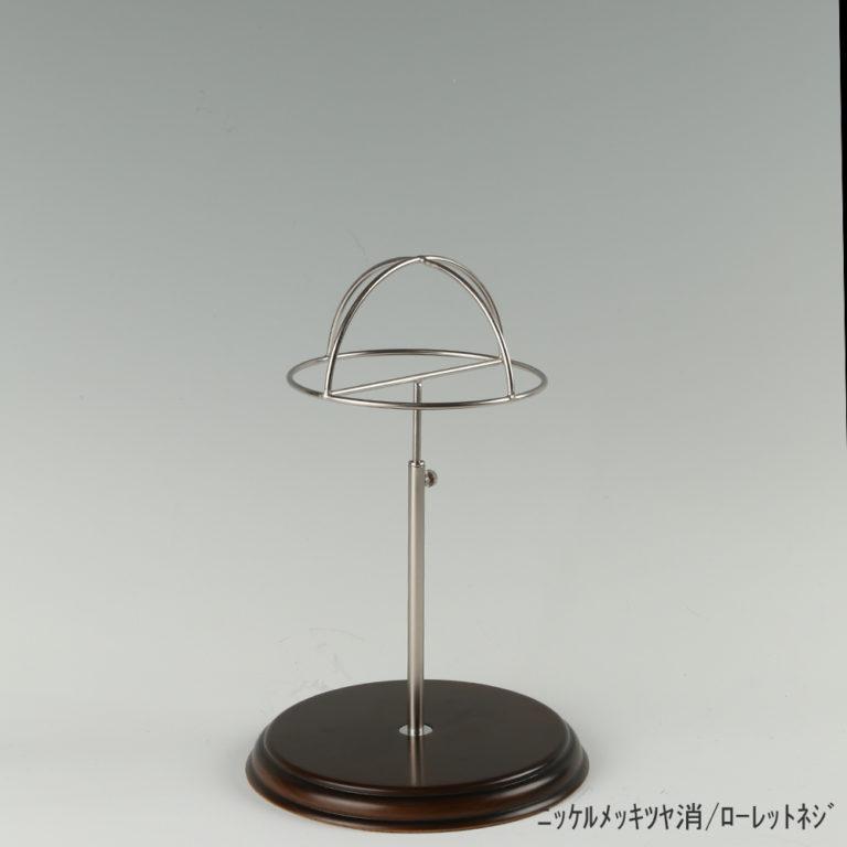 ●商品名:帽子スタンド 半球型 ローレットネジ・木製ベース仕様 ●表面処理:ニッケルツヤ消(NI-M)仕上 ●寸法:高さ280~380mm ●ヘッド部:ワイヤー製半球タイプ ●ヘッド:上下可動式(伸縮式) ●材質:スチール・木製(ベース) ●特長:シンプルで流行に左右されない形状のヘッド部に木製のベースを組み合わせ、落ち着きのある存在感と高級感を演出するツール ●生産国:日本(タヤ自社工場)