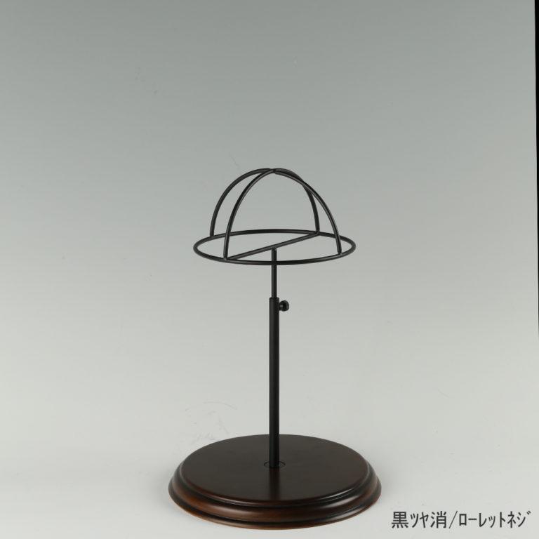 ●商品名:帽子スタンド 半球型 ローレットネジ・木製ベース仕様 ●表面処理:黒ツヤ消(BK-M)仕上 ●寸法:高さ280~380mm ●ヘッド部:ワイヤー製半球タイプ ●ヘッド:上下可動式(伸縮式) ●材質:スチール・木製(ベース) ●特長:シンプルで流行に左右されない形状のヘッド部に木製のベースを組み合わせ、落ち着きのある存在感と高級感を演出するツール ●生産国:日本(タヤ自社工場)