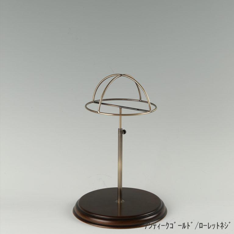 ●商品名:帽子スタンド 半球型 ローレットネジ・木製ベース仕様 ●表面処理:アンティークゴールドメッキ(AG)仕上 ●寸法:高さ280~380mm ●ヘッド部:ワイヤー製半球タイプ ●ヘッド:上下可動式(伸縮式) ●材質:スチール・木製(ベース) ●特長:シンプルで流行に左右されない形状のヘッド部に木製のベースを組み合わせ、落ち着きのある存在感と高級感を演出するツール ●生産国:日本(タヤ自社工場)