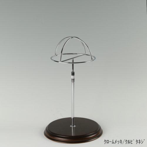 ●商品名:帽子スタンド 半球型 くるぴたネジ・木製ベース仕様 ●表面処理:クロームメッキ(CR)仕上 ●寸法:高さ280~380mm ●ヘッド部:ワイヤー製半球タイプ ●ヘッド:上下可動式(伸縮式) ●材質:スチール・木製(ベース) ●特長:シンプルで流行に左右されない形状のヘッド部に木製のベースを組み合わせ、落ち着きのある存在感と高級感を演出するツール ●生産国:日本(タヤ自社工場)