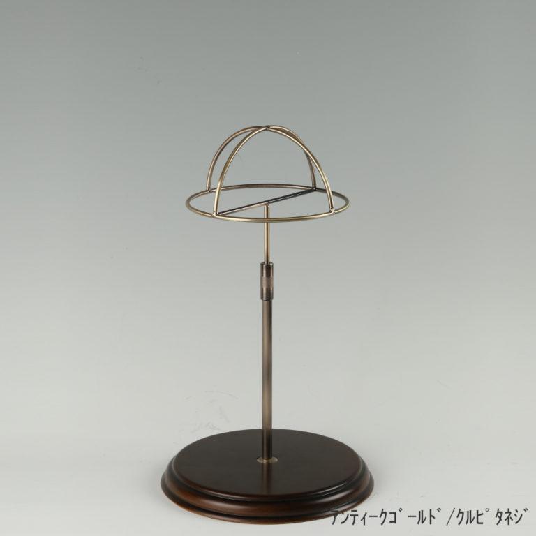 ●商品名:帽子スタンド 半球型 くるぴたネジ・木製ベース仕様 ●表面処理:アンティークゴールドメッキ(AG)仕上 ●寸法:高さ280~380mm ●ヘッド部:ワイヤー製半球タイプ ●ヘッド:上下可動式(伸縮式) ●材質:スチール・木製(ベース) ●特長:シンプルで流行に左右されない形状のヘッド部に木製のベースを組み合わせ、落ち着きのある存在感と高級感を演出するツール ●生産国:日本(タヤ自社工場)