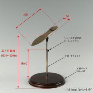 ●寸法表記画像 ●シューズスタンド片足用 ローレットネジ・木製ベース仕様 ●高さ:230~320mm 上下可動(伸縮)式(ローレットネジによる固定) ●ヘッド: 天板200×55mm/滑落防止角材5mm角  ●パイプ: 長さ160mm/太さ直径9.5mm  ●ベース(台座部):直径200mm/板厚20mm/裏面バンポン仕様