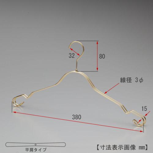 レンタルハンガー寸法表示画像 ワイド寸法:380mm 線径:3φ 型番:IN-2368A