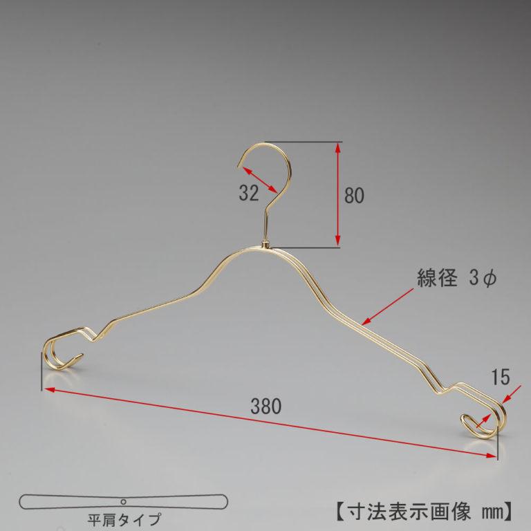 レンタルハンガー ルームウェア・インナー用ハンガー IN-2368A 10本 クロームメッキ