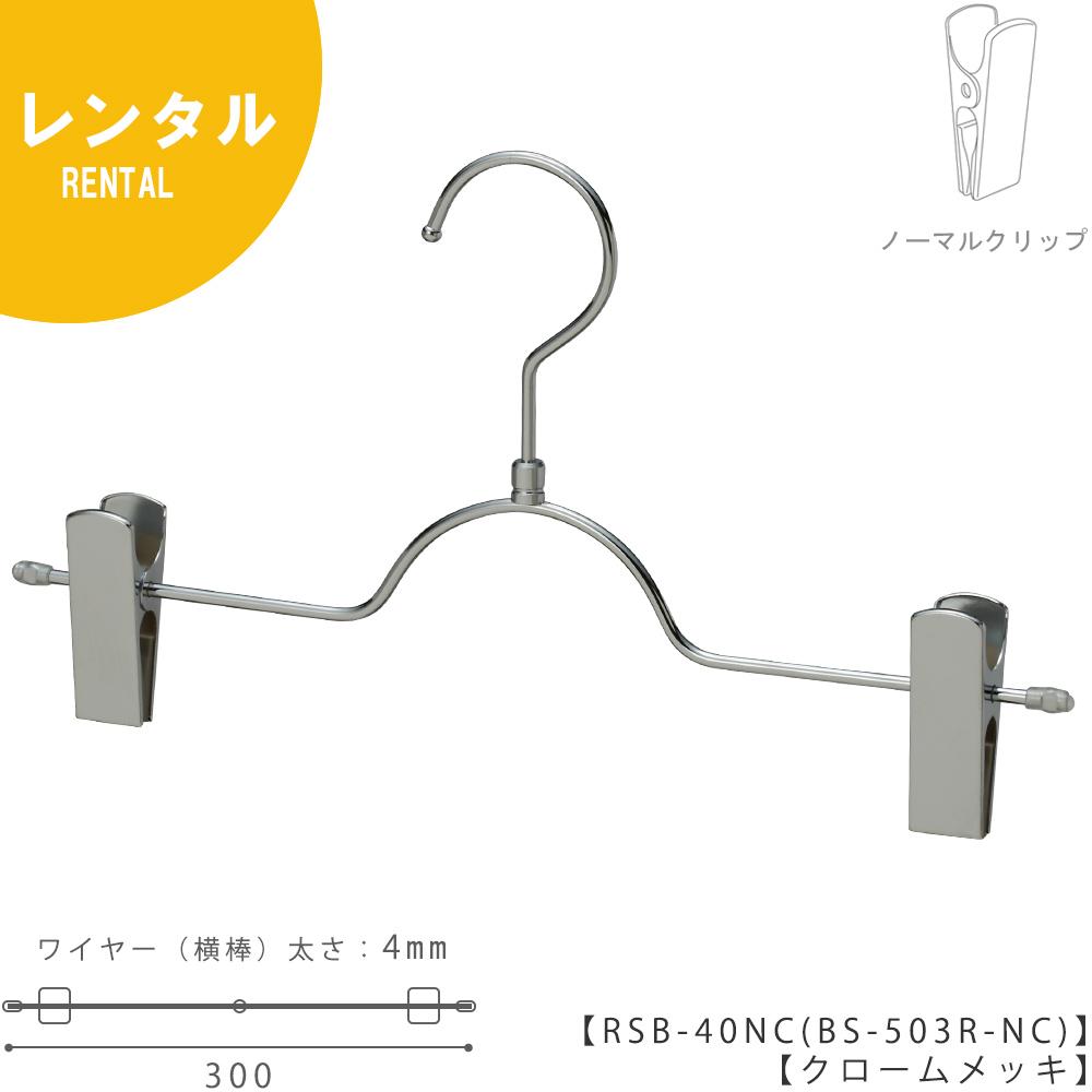 レンタルボトムハンガー BS-503R タヤスマートクリップ付き 10本セット クロームメッキ  ●ハンガー正面画像 ●スカート、パンツ用ボトムハンガー ●型番:BS-503R ●表面処理:本体/クロームメッキ仕上 ●材質:スチール製 ●フック:回転式 ●クリップ:横へスライドしてご使用いただけます。 ●デザイン:シンプルな形状のT字型パンツハンガー。横棒の両端をつぶし、クリップがこぼれ落ちないようにしています。塩ビキャップ付 ●日本製