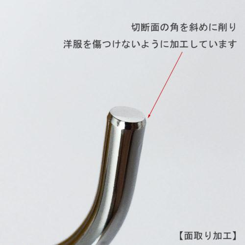 レンタルS字フック 面取り加工 切断面の角を斜めに削り、洋服を傷つけないように加工しています 型番:SFA-125