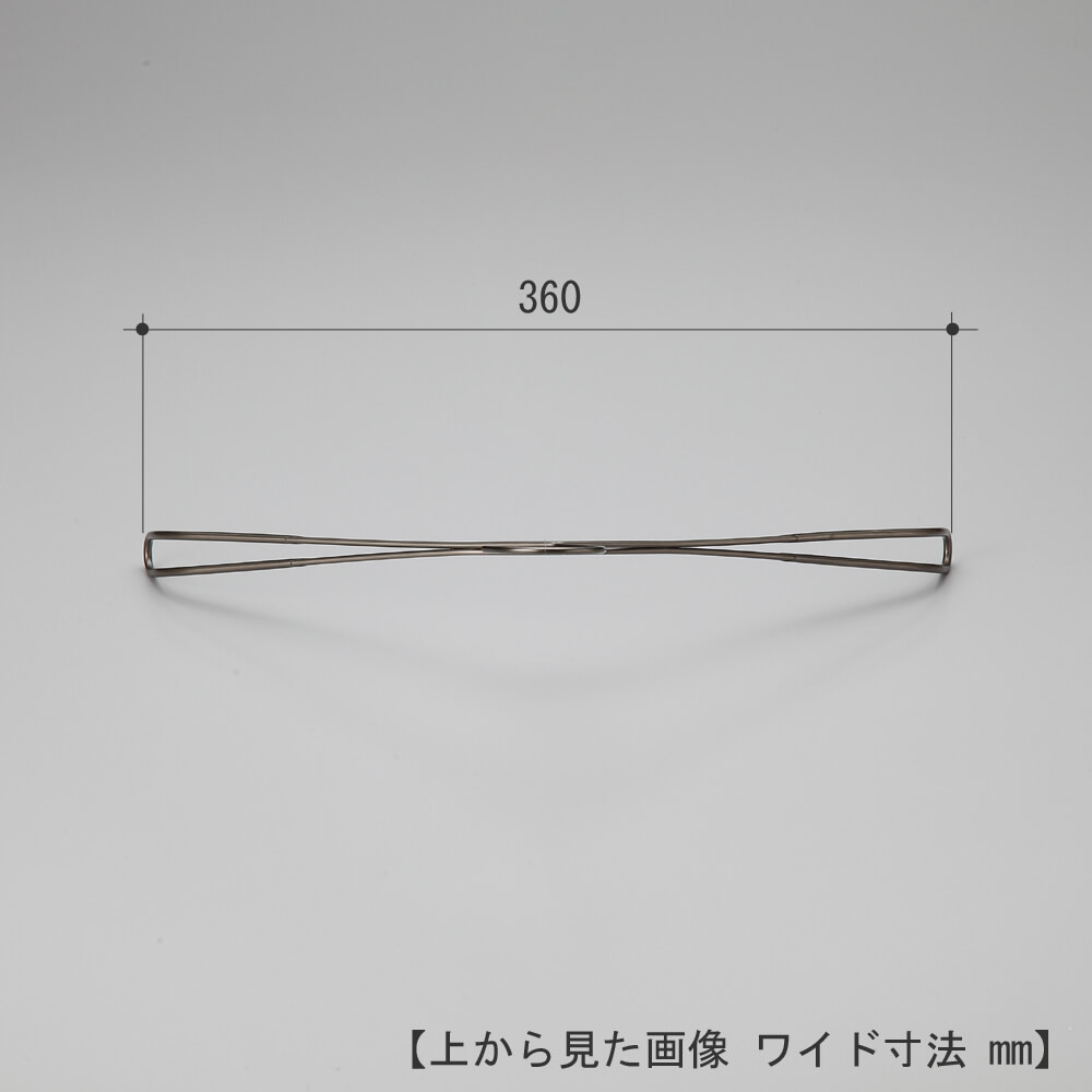 ●ハンガーを真上から見た画像 ●ワイド寸法:360mm ●平肩型 ●SMT-2179P-360