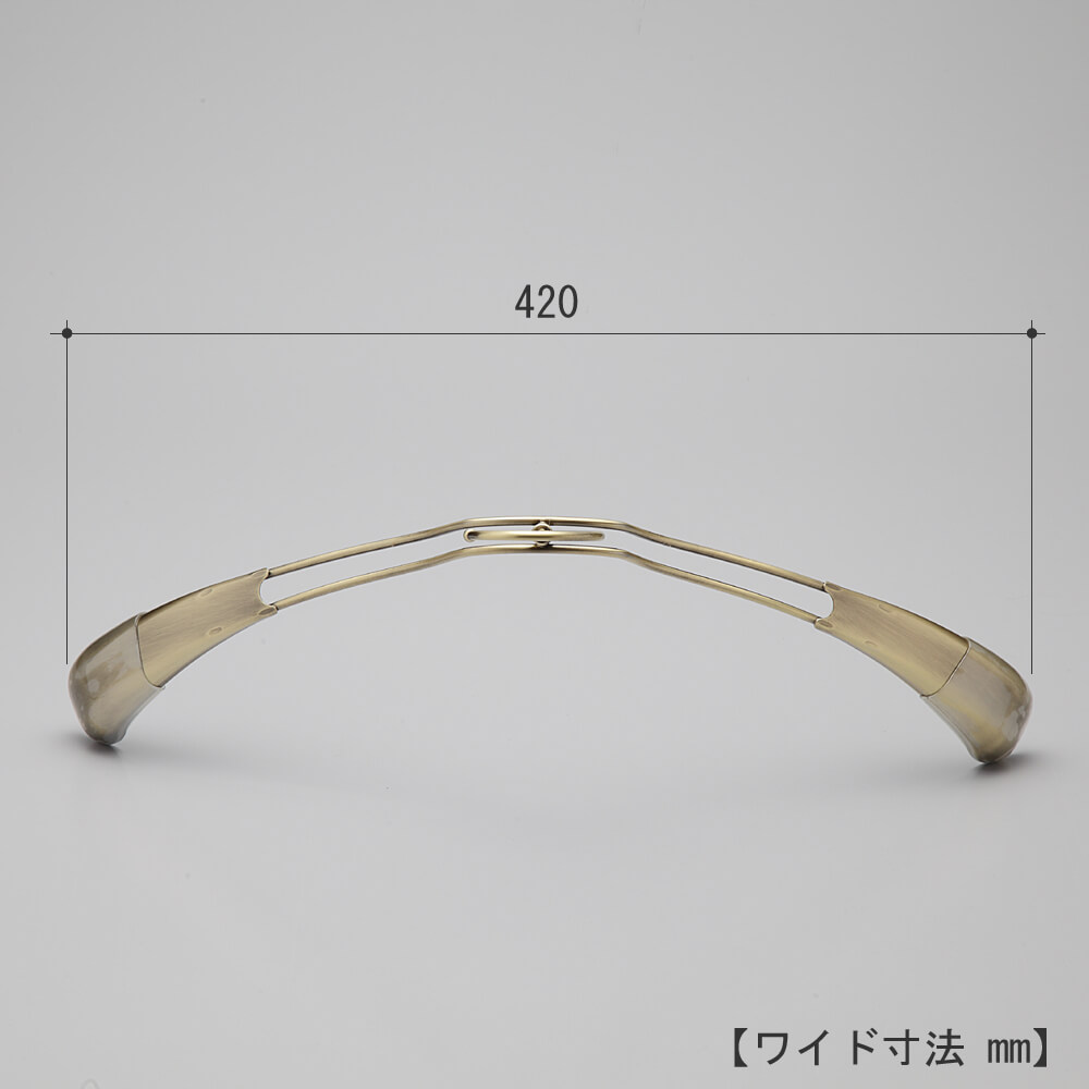 ●ハンガーを真上から見た画像 ●ワイド寸法:420mm ●湾曲型  ●寸法標記の画像はアンティークゴールドメッキのハンガーですが、実際にお届けする商品は1枚目の画像のクロームメッキのハンガーとなります。