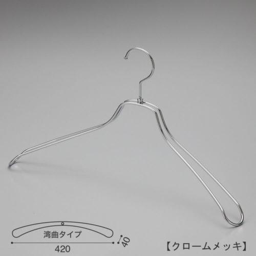 レンタルハンガー正面画像 TSW-1467 クロームメッキ(Cr)仕上 メンズサイズ アウター・ジャケット・コート用 スチール製 湾曲型 フック回転式 繊細なフレームワークが美しく、デザイン性の高いメタルハンガーです。線径4mmのスチールワイヤー製。 日本製