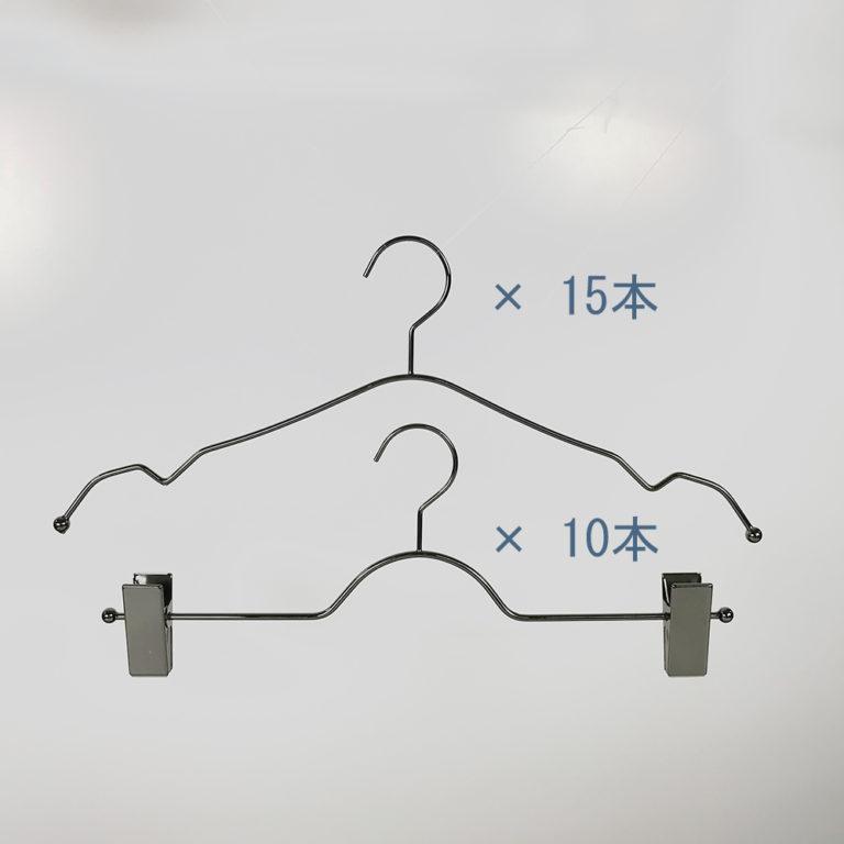 アウトレットハンガー #1025 (在庫限り品) ナイティーハンガーセット 黒ニッケルメッキ仕上【TOP・BTセット】