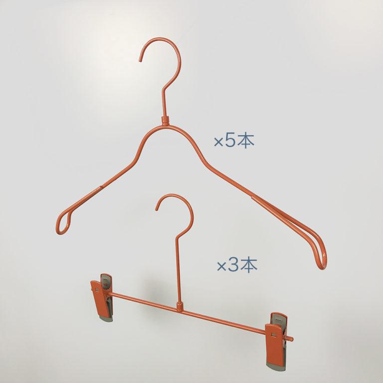 アウトレットハンガー #1048 (在庫限り品) トップ(W370)&ボトム(W300)セット オレンジ系塗装仕上【8本セット】