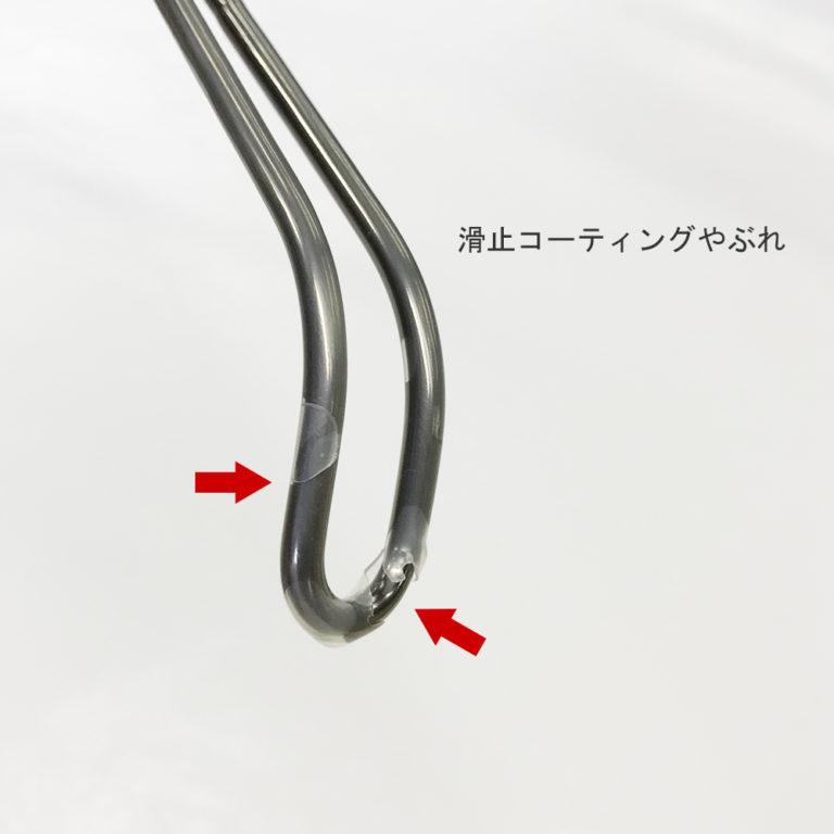 B級品 傷ありハンガー #1077 (在庫限り品) スマートハンガートップス用  W360mm ピューター 訳あり品【10本セット】