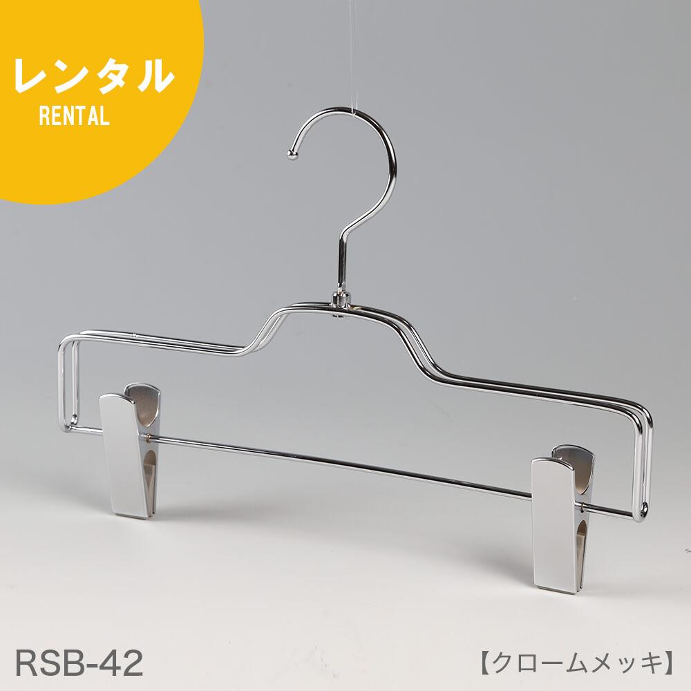 ●レンタルハンガー正面画像 ●型番:RSB-42 ●表面処理:クロームメッキ(CR) ●素材:スチール ●ボトムス用 ●フック:回転式
