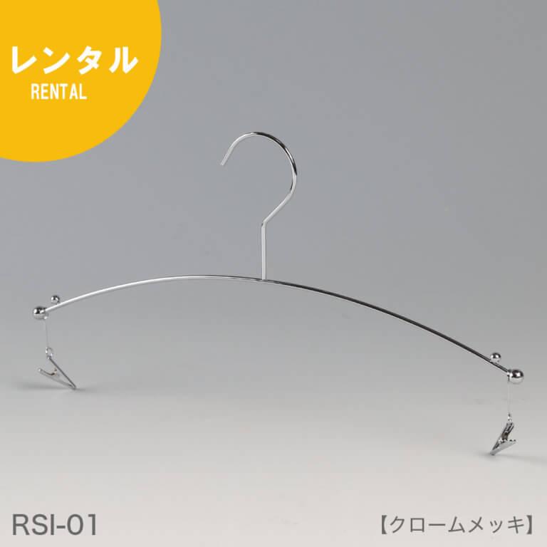 レンタルハンガー ランジェリー用 クローム W300mm RSI-01 10本