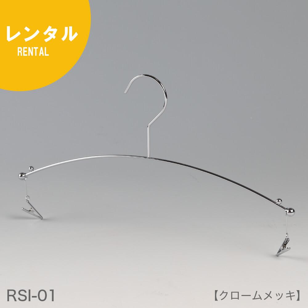 ●レンタルハンガー正面画像 ●型番:RSI-01 ●表面処理:クロームメッキ(CR) ●素材:スチール ●ランジェリー用 ●フック:固定式