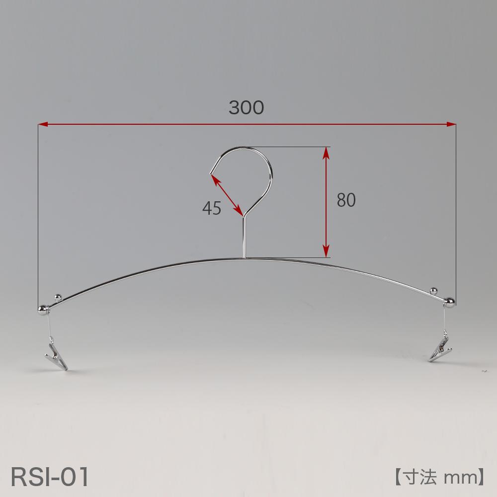 ●レンタルハンガーを正面から見た画像 ●ワイド寸法:300mm ●型番:RSI-01