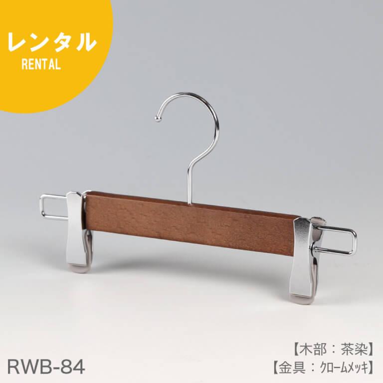 ●レンタルハンガー正面画像 ●型番:RWB-84 ●材質:木部 ●金具:クロームメッキ(CR) ●ボトムス用 ●フック:回転式